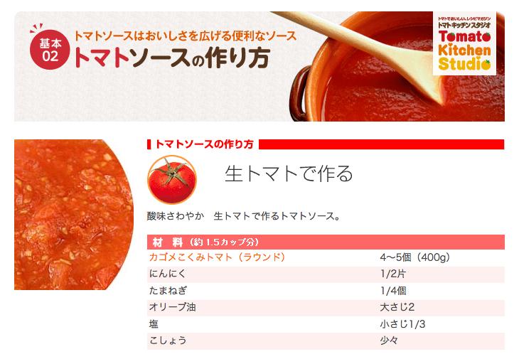 カゴメ株式会社 & トマトキッチンスタジオ & トマト料理の基本 & トマトソースの作り方:生トマトで作る