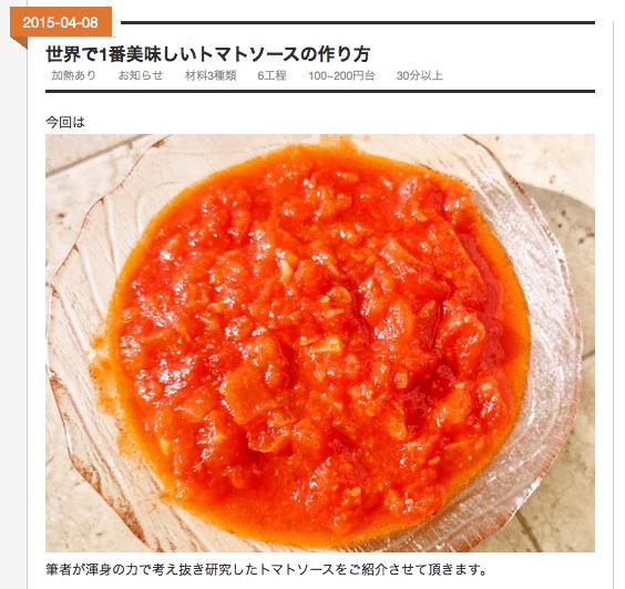 世界で1番美味しいトマトソースの作り方 - コスパ最強!!一人暮らしの簡単節約料理レシピ