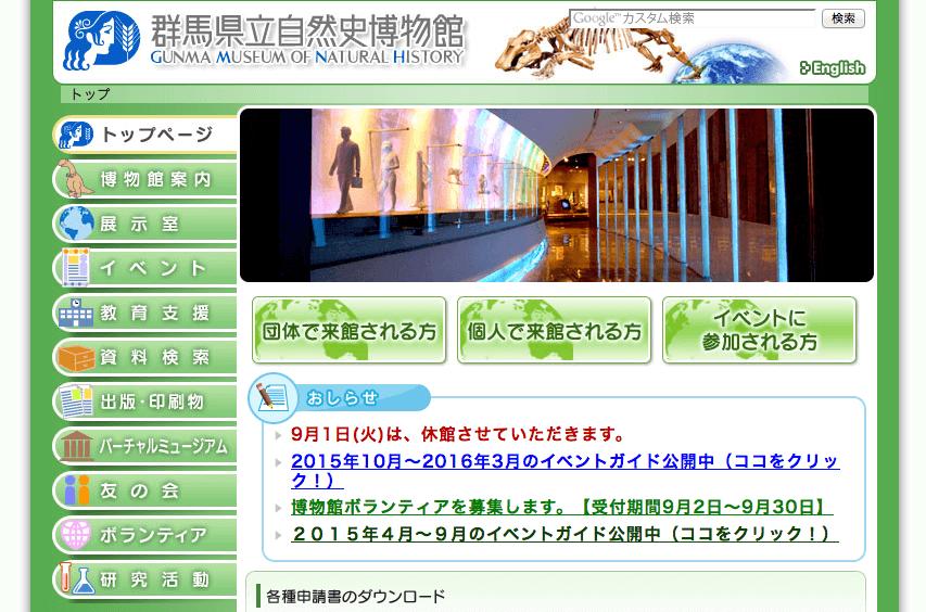 群馬県立自然史博物館 Gunma Museum Of Natural History