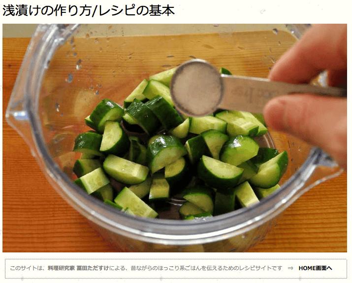 浅漬けの作り方/レシピの基本:白ごはん.com
