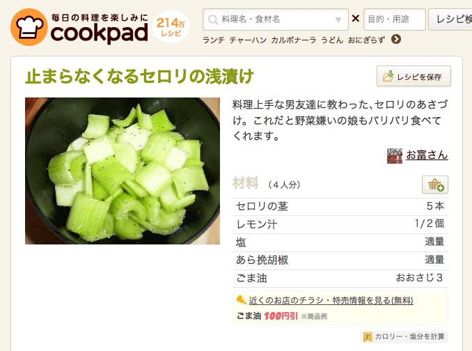 止まらなくなるセロリの浅漬け by お富さん [クックパッド] 簡単おいしいみんなのレシピが214万品