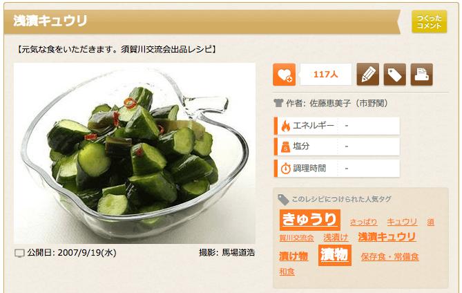 [浅漬キュウリ]レシピ|使える料理レシピ集 みんなのきょうの料理