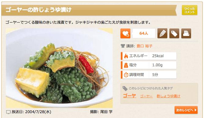 豊口 裕子さんの[ゴーヤーの酢じょうゆ漬け]レシピ|使える料理レシピ集 みんなのきょうの料理