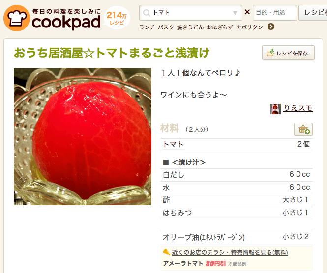 おうち居酒屋☆トマトまるごと浅漬け by りえスモ [クックパッド] 簡単おいしいみんなのレシピが214万品
