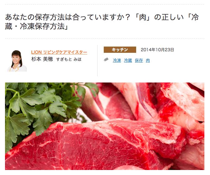 あなたの保存方法は合っていますか?「肉」の正しい「冷蔵・冷凍保存方法」 | Lidea(リディア) - くらしとココロに、いろどりを。