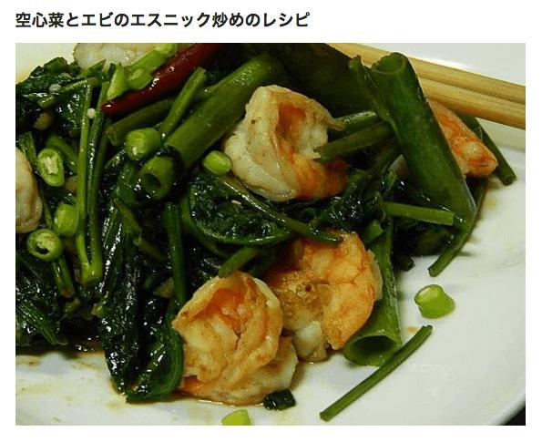チャチャっとレシピ!空心菜とエビのエスニック炒めとジャスミンゼリー - 今日、なに食べよう?~有機野菜の畑から~