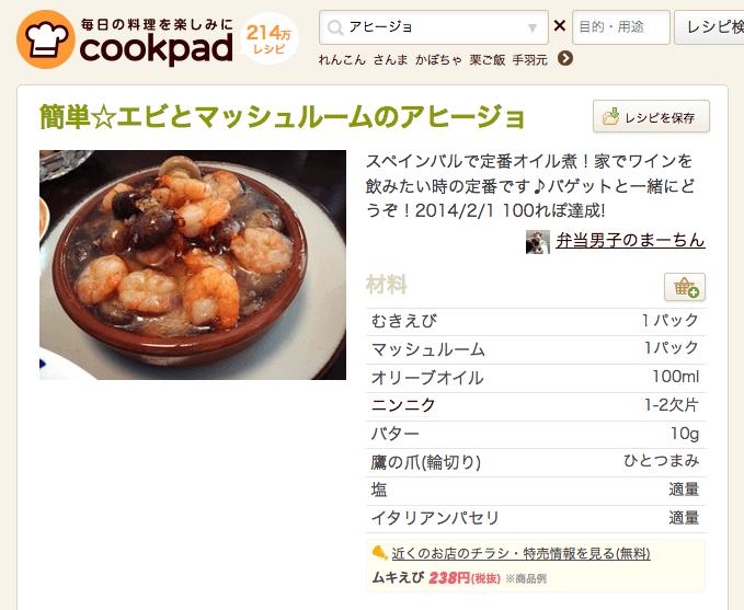 簡単☆エビとマッシュルームのアヒージョ by 弁当男子のまーちん [クックパッド] 簡単おいしいみんなのレシピが214万品
