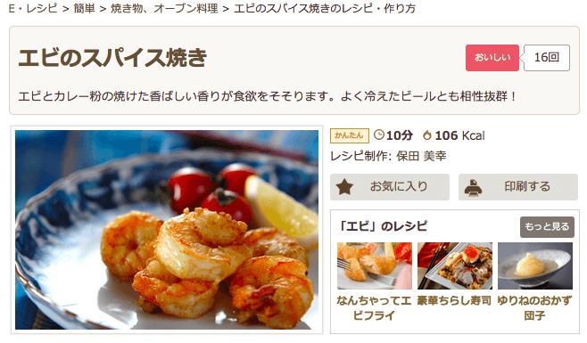 エビのスパイス焼き【E・レシピ】料理のプロが作る簡単レシピ/2012.07.31公開のレシピです。
