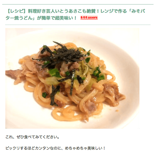 【レシピ】料理好き芸人いとうあさこも絶賛!レンジで作る「みそバター焼うどん」が簡単で超美味い! - ライフハックブログKo's Style