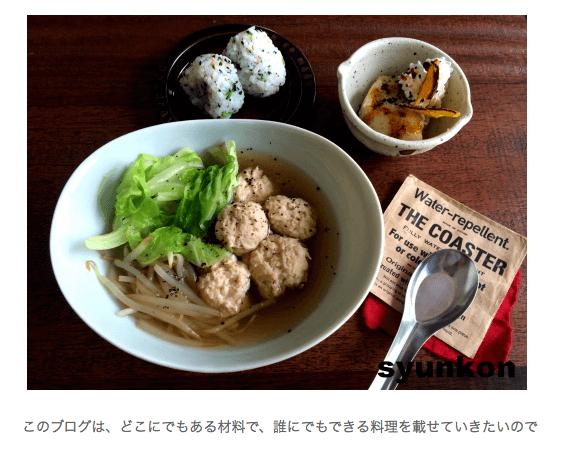 【簡単!!】包丁いらず!鶏だんごとキャベツともやしのスープ|山本ゆりオフィシャルブログ「含み笑いのカフェごはん『syunkon』」Powered by Ameba