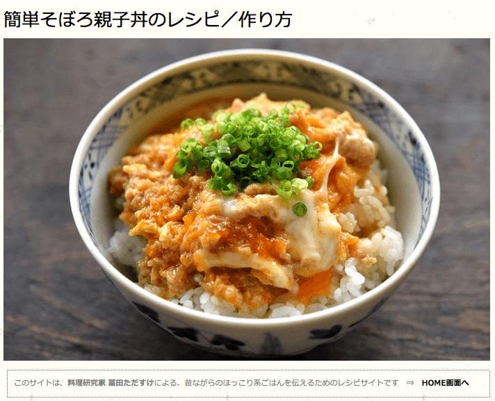簡単そぼろ親子丼のレシピ/作り方:白ごはん.com