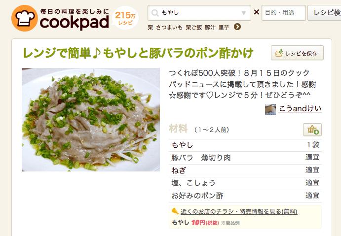 レンジで簡単♪もやしと豚バラのポン酢かけ by こうandけい [クックパッド] 簡単おいしいみんなのレシピが215万品