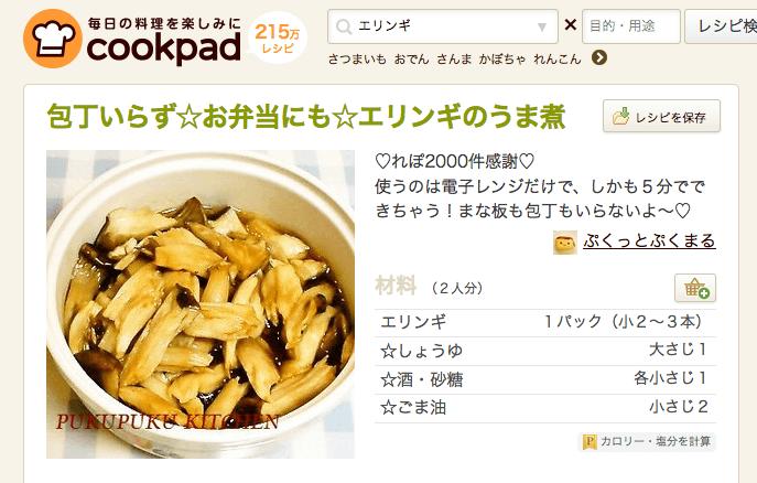 包丁いらず☆お弁当にも☆エリンギのうま煮 by ぷくっとぷくまる [クックパッド] 簡単おいしいみんなのレシピが215万品