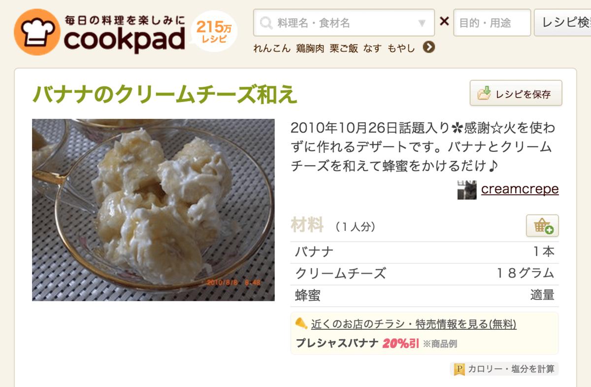 バナナのクリームチーズ和え by creamcrepe [クックパッド] 簡単おいしいみんなのレシピが215万品