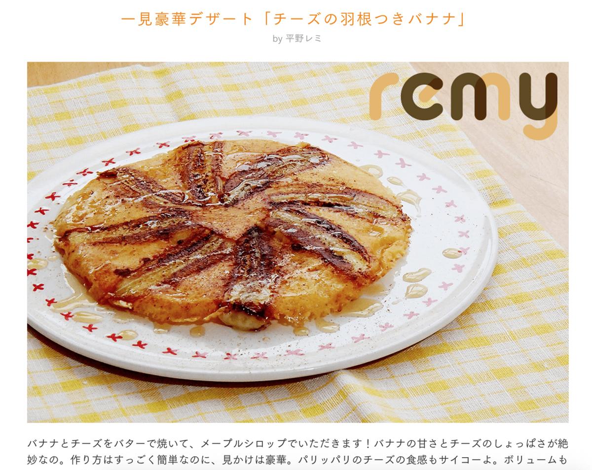 一見豪華デザート「チーズの羽根つきバナナ」 / remy | お腹の底から幸せになろう。| 平野レミ公式サイト
