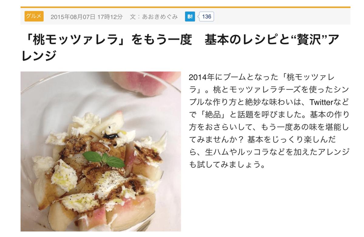 """「桃モッツァレラ」をもう一度 基本レシピと""""贅沢""""アレンジ - はてなニュース"""