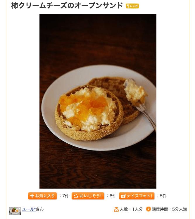 柿クリームチーズのオープンサンド by ユール*さん | レシピブログ - 料理ブログのレシピ満載!