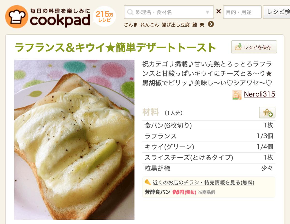 ラフランス&キウイ★簡単デザートトースト by Neroli315 [クックパッド] 簡単おいしいみんなのレシピが215万品