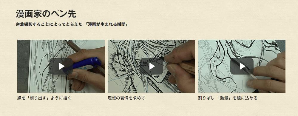 藤田和日郎 | 浦沢直樹の漫勉 | NHK