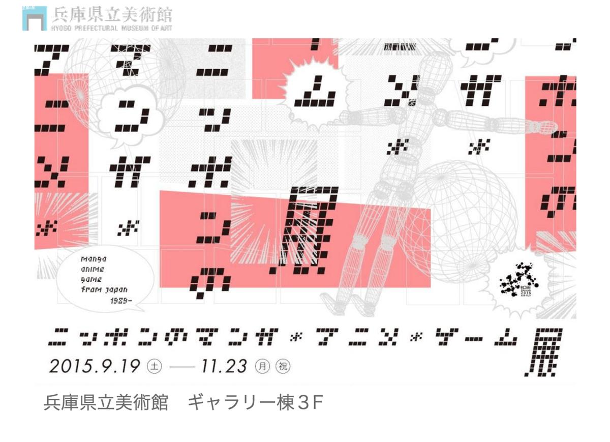 ニッポンのマンガ*アニメ*ゲーム展