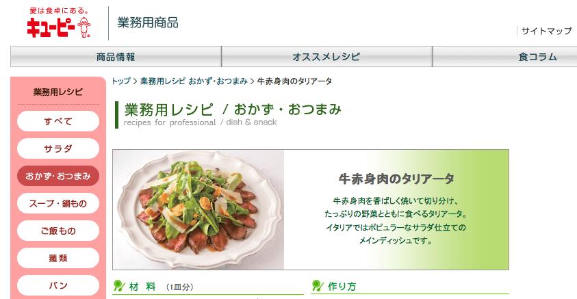 牛赤身肉のタリアータ|キユーピー業務用レシピ