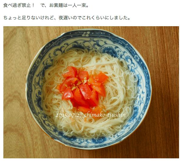 今夜の残業ごはん トマト煮麺(にゅうめん)☆ - めざせ 野菜1日350g!  ちまこ通信