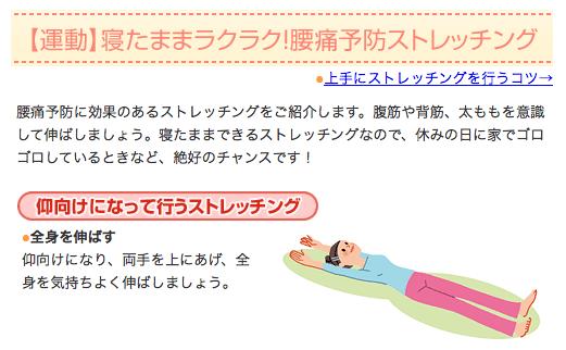 【運動】寝たままラクラク!腰痛予防ストレッチング健康作りを楽しむ|健康づくりを目指す方へ|日本健康開発財団