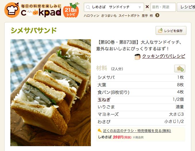 シメサバサンド by クッキングパパレシピ [クックパッド] 簡単おいしいみんなのレシピが218万品