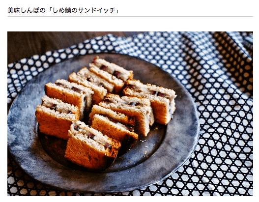 美味しんぼの「しめ鯖のサンドイッチ」 : ベジタリアンミットゥンと肉食チャースケ