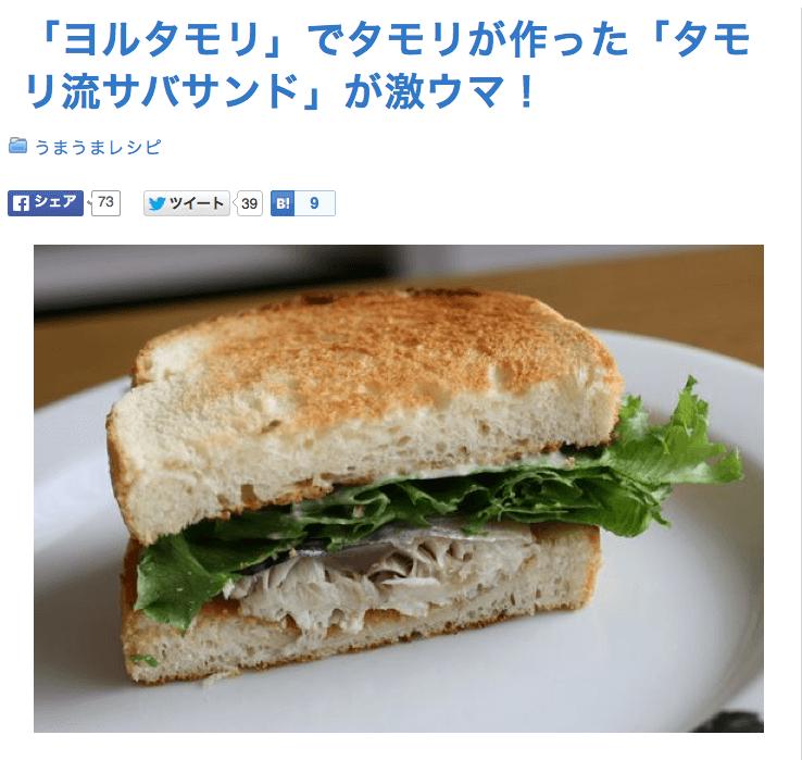 「ヨルタモリ」でタモリが作った「タモリ流サバサンド」が激ウマ! : 面白いネタのブログ-Fun!