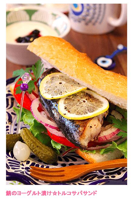 トルコサバサンド☆鯖の塩ヨーグルト漬け | レシピブログ - 料理ブログのレシピ満載!