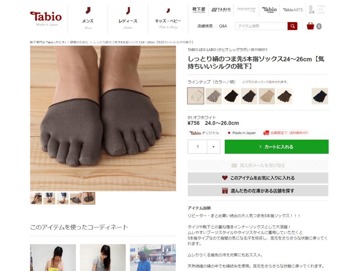 しっとり絹のつま先5本指ソックス24~26cm【気持ちいいシルクの靴下】 通販 -Tabio(タビオ)