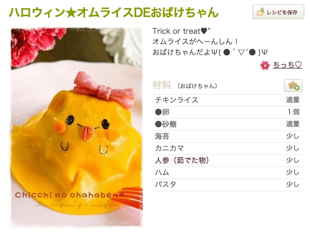 ハロウィン★オムライスDEおばけちゃん by ちっち♡ クックパッド 簡単おいしいみんなのレシピが219万品