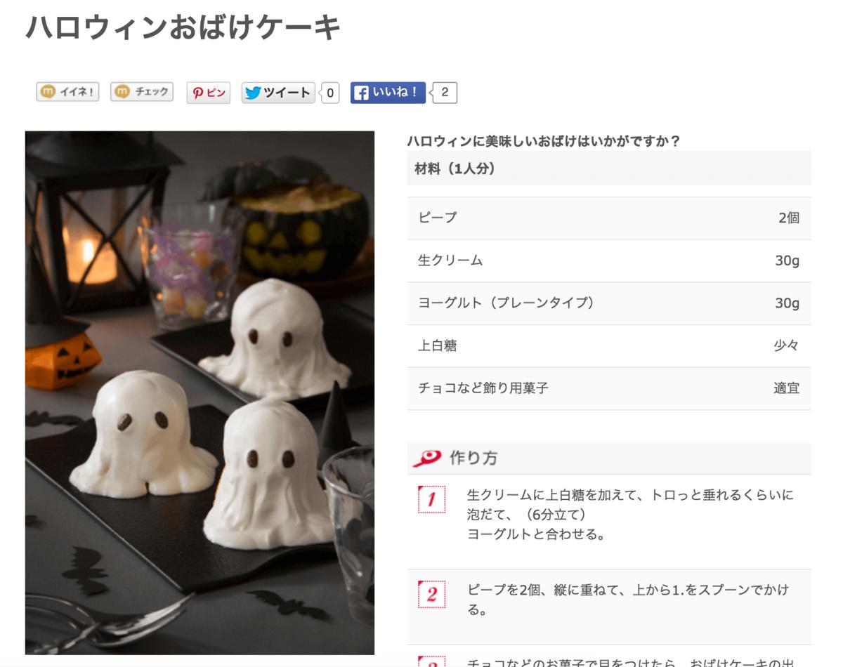 ハロウィンおばけケーキ|レシピ | タカキベーカリー
