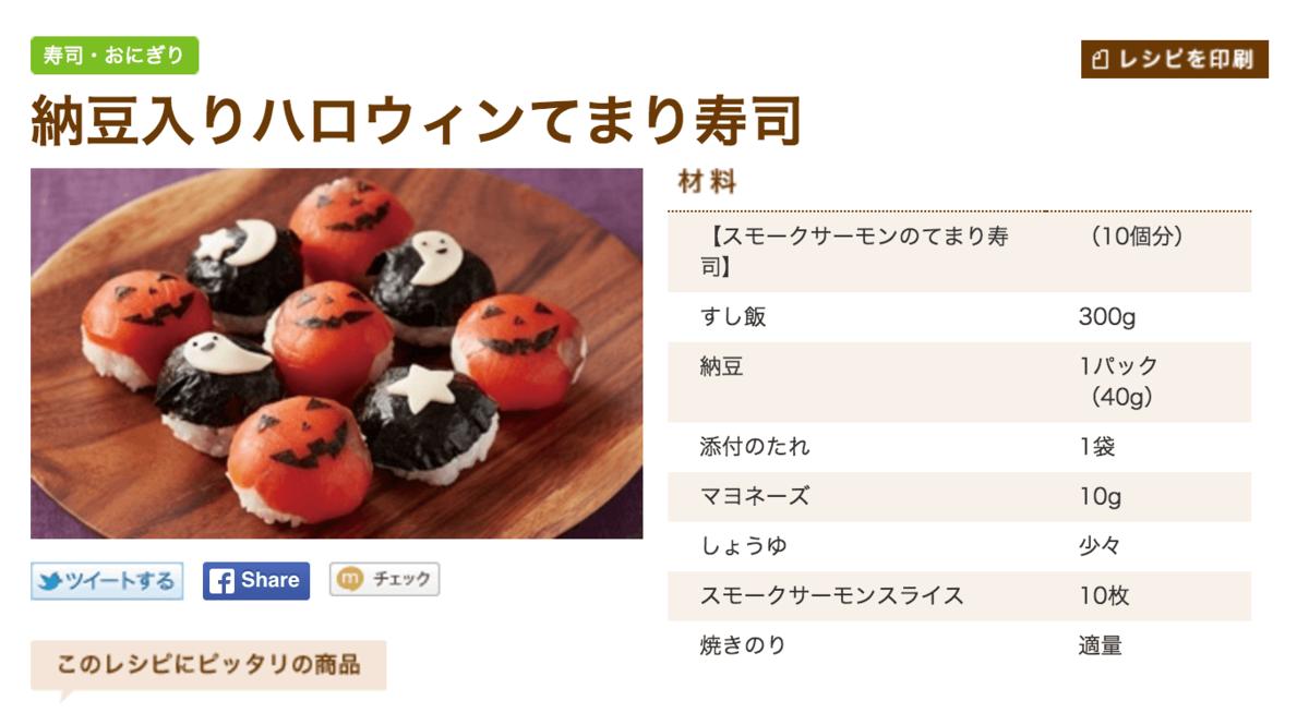 納豆入りハロウィンてまり寿司 | タカノフーズ株式会社
