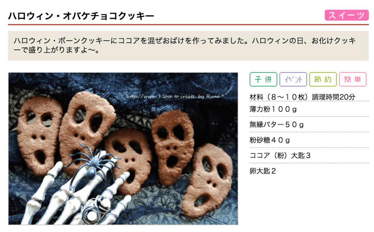 「ハロウィン・オバケチョコクッキー」レシピ、作り方|FOODIES レシピで料理レシピ