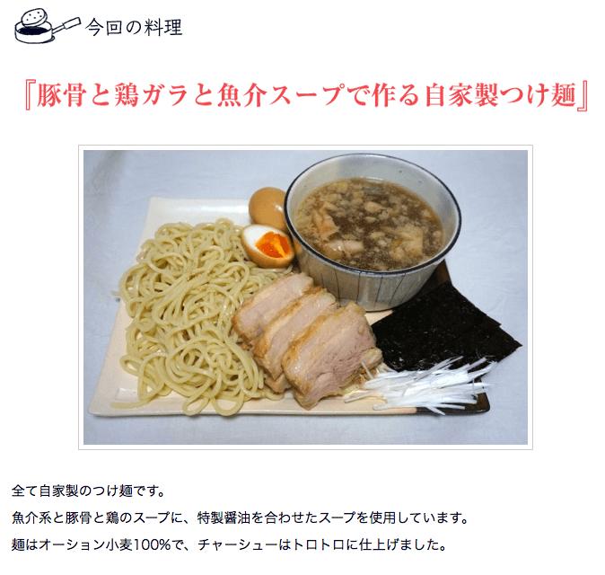 自家製つけ麺 – 豚骨と鶏ガラの自家製スープの作り方