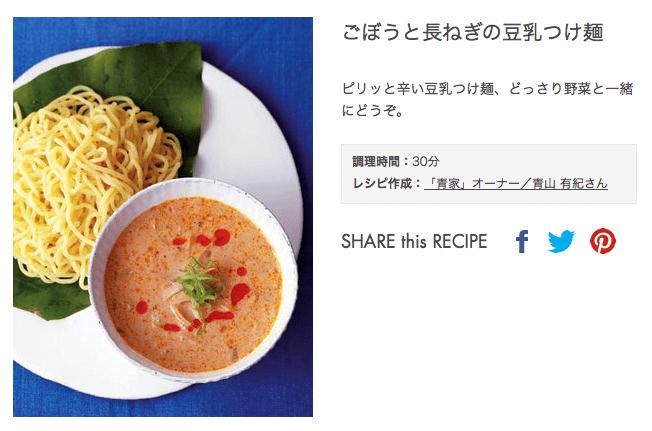 【ELLE a table】ごぼうと長ねぎの豆乳つけ麺レシピ|エル・オンライン