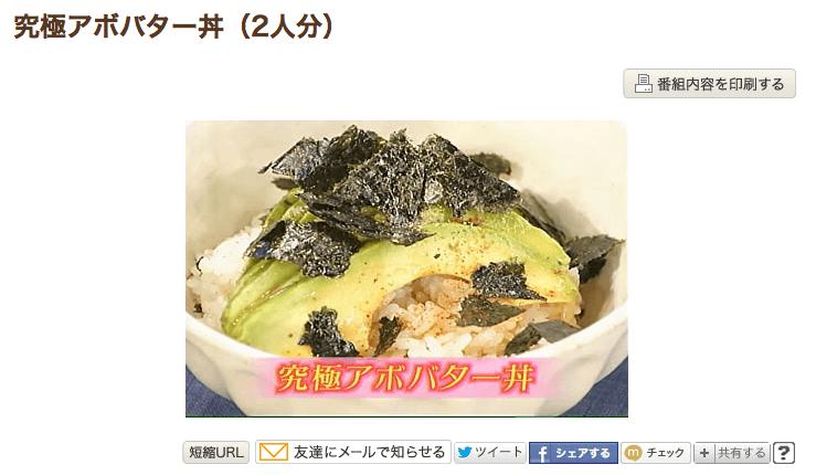 究極アボバター丼(2人分) : ためしてガッテン - NHK