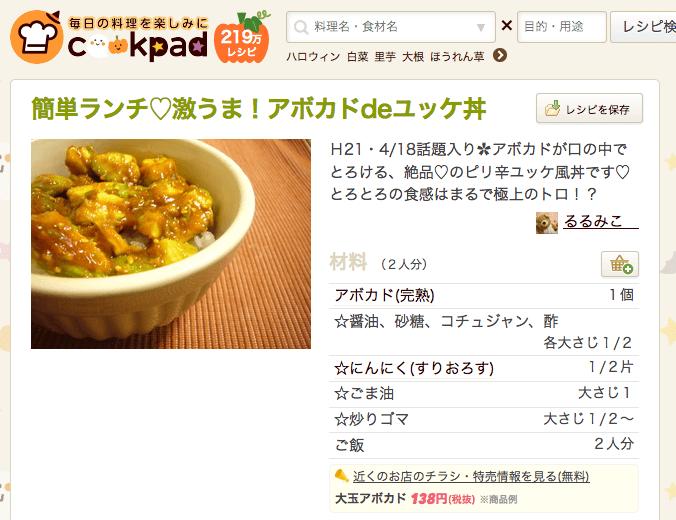 簡単ランチ♡激うま!アボカドdeユッケ丼 by るるみこ  [クックパッド] 簡単おいしいみんなのレシピが219万品