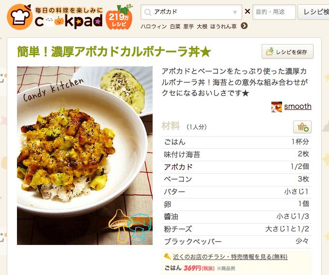 簡単!濃厚アボカドカルボナーラ丼★ by smooth [クックパッド] 簡単おいしいみんなのレシピが219万品