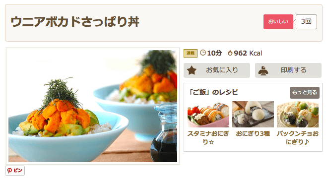 ウニアボカドさっぱり丼【E・レシピ】料理のプロが作る簡単レシピ/2009.06.25公開のレシピです。