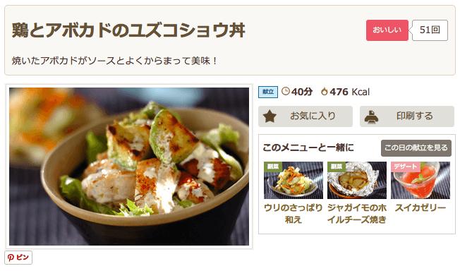 鶏とアボカドのユズコショウ丼【E・レシピ】料理のプロが作る簡単レシピ/2008.07.21公開のレシピです。