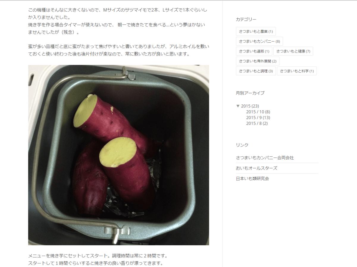手軽に焼き芋を作るにはホームクッカーがおすすめです - さつまいもエバンジェリストのブログ