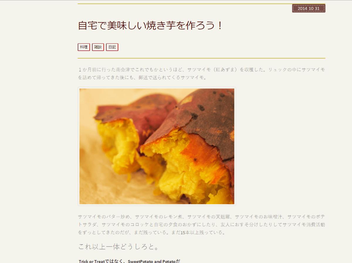 自宅で美味しい焼き芋を作ろう! - 空想島(6畳半)