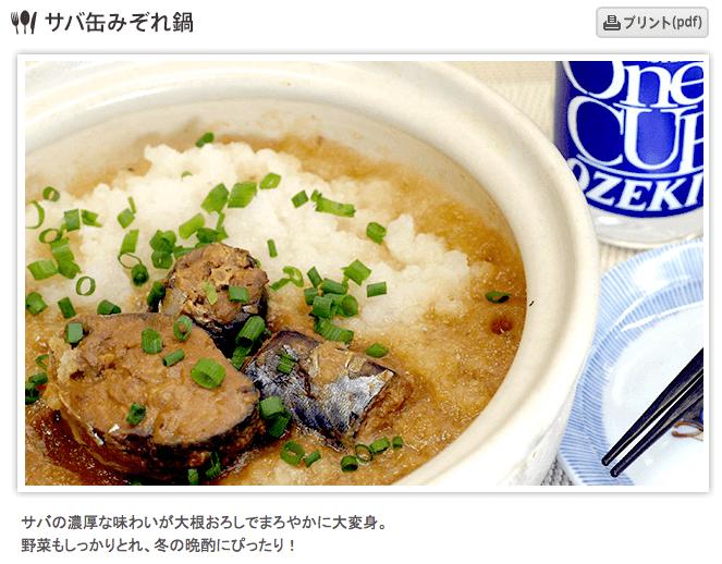 サバ缶みぞれ鍋 | 日本酒おつまみレシピ【中口】 | 大関株式会社