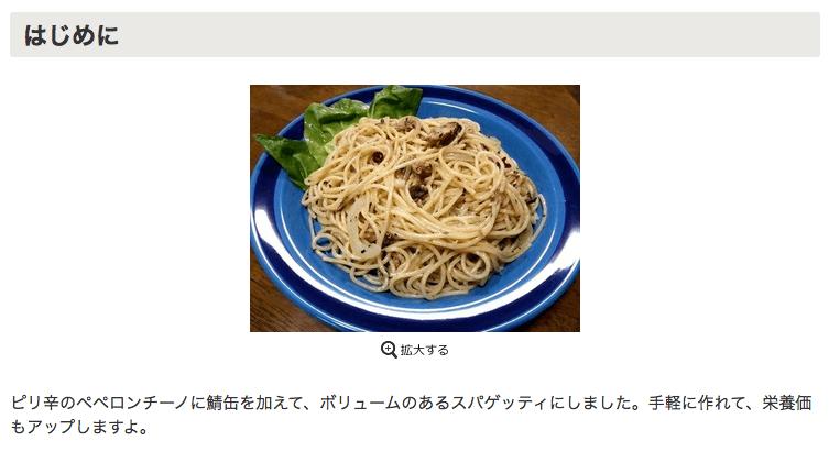 サバのペペロンチーノの作り方 | 自分で作るパスタのレシピまとめ