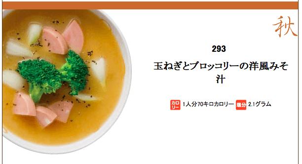 365杯のみそ汁: 玉ねぎとブロッコリーの洋風みそ汁