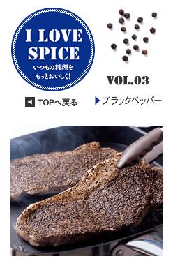 I Love Spice ブラックペッパー【オレンジページnet】簡単レシピ探すなら - プロ料理家のレシピで即決!