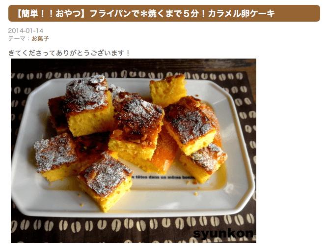 【簡単!!おやつ】フライパンで*焼くまで5分!カラメル卵ケーキ|山本ゆりオフィシャルブログ「含み笑いのカフェごはん『syunkon』」Powered by Ameba